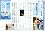 地域新聞(柏西版)4月13日号