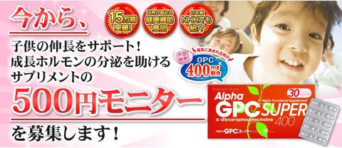 アルファGPC (1)