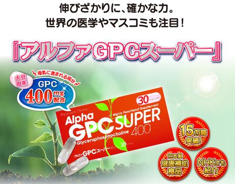 アルファGPC (5)