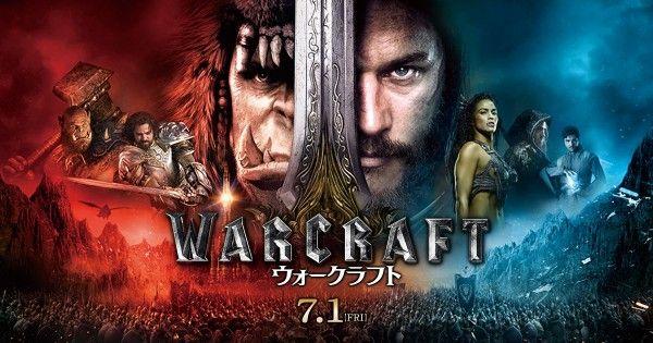 warcraft_m