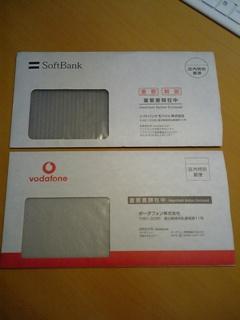 Softbank封筒