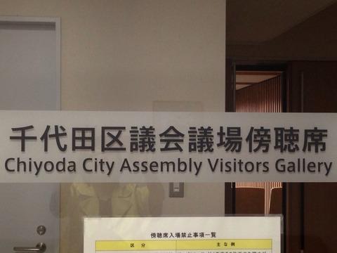 千代田区議会議場傍聴席