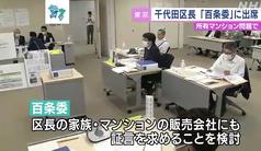早尾委員長6月16日