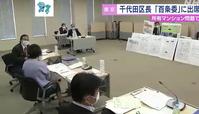 1月16日NHK百条全体が見える報道