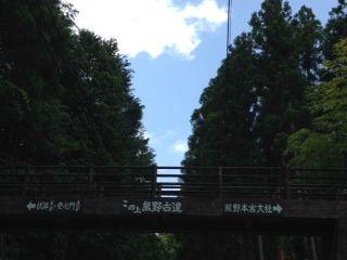 熊野本宮~発心門