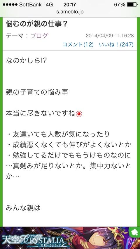 2014-04-09-20-17-41