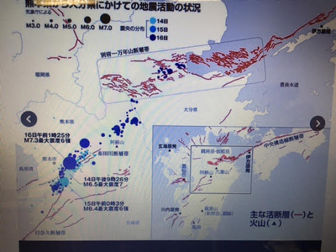九州活断層