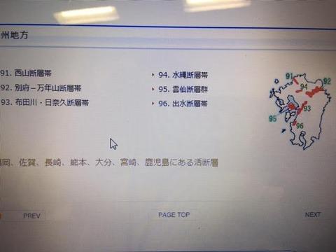 九州活断層2