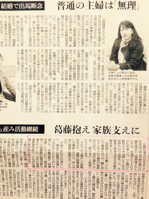 朝日新聞記事4月16日