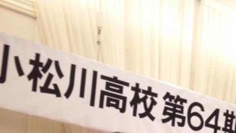 小松川同窓会