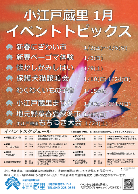 ポスター 蔵里1月 2016 003