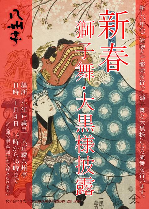 八州亭 獅子舞POP2016 002