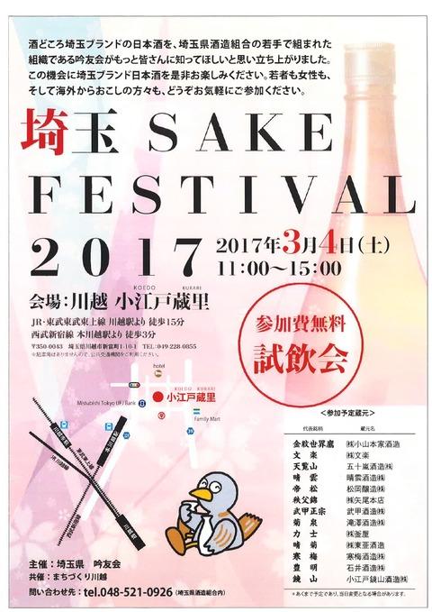 sake fes