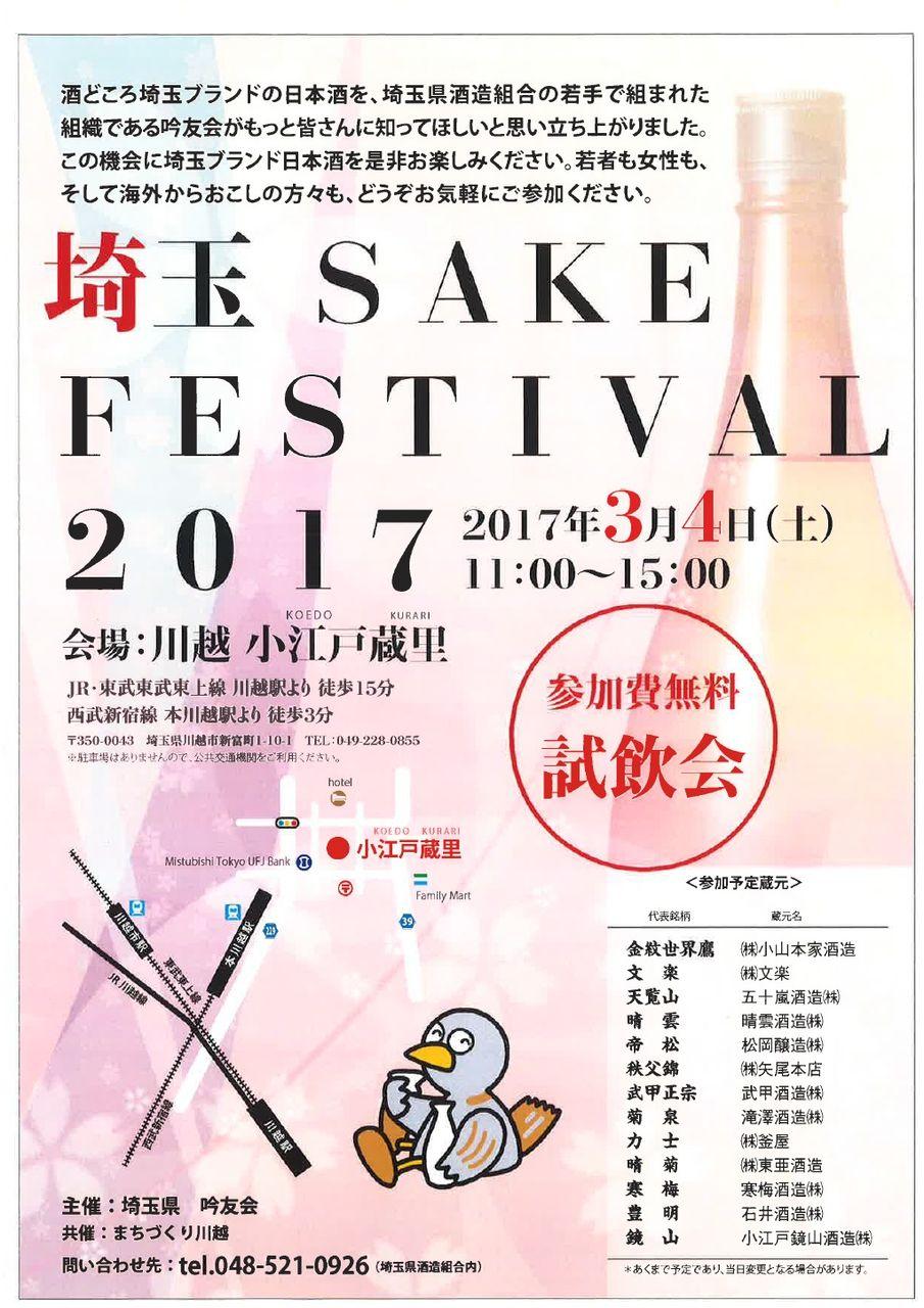 埼玉SAKE FESTIVAL