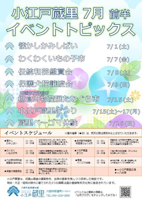 蔵里ポスター2017年7月(前半)
