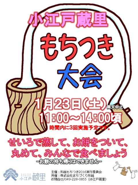 小江戸蔵里餅つき大会2016