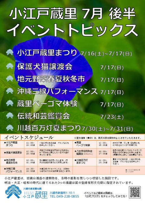 ポスター 蔵里7月 2016(後半)02
