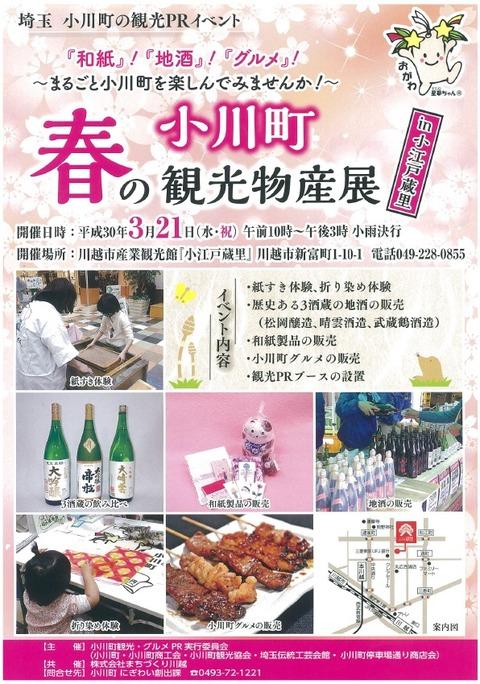 小川町春の物産展