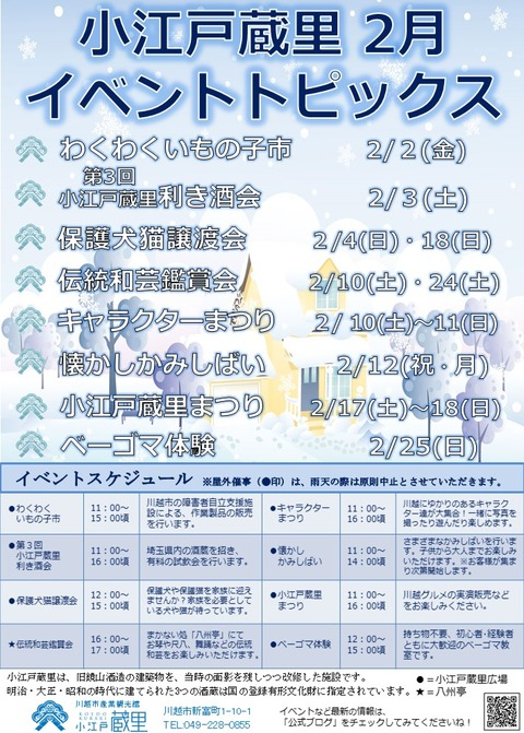 蔵里ポスター2018年2月