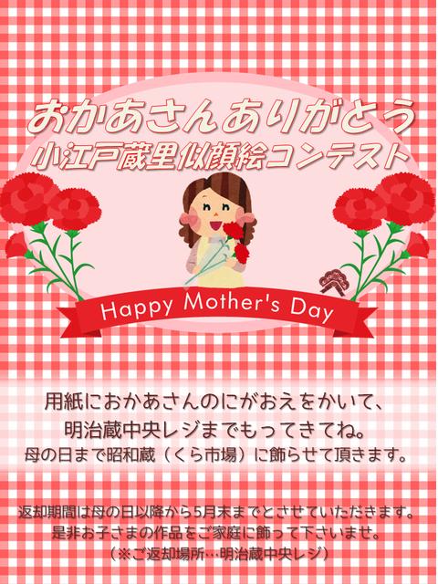 お母さん ありがとう似顔絵コンテスト2016 pop