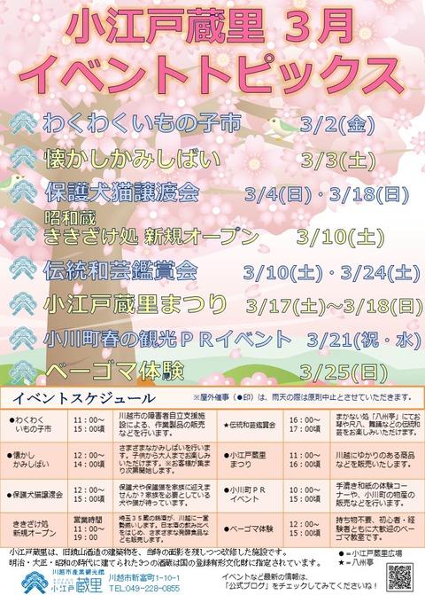 蔵里ポスター2018年3月