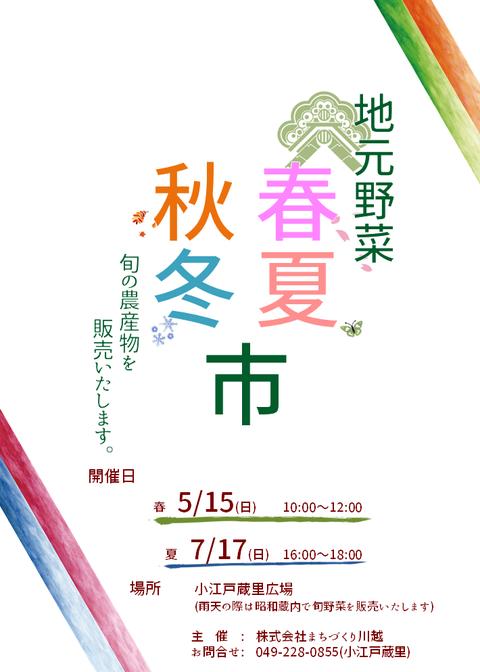 春夏秋冬市POP-002(春夏)