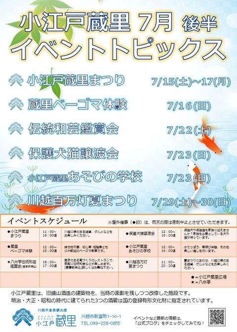 蔵里ポスター2017年7月(後半)