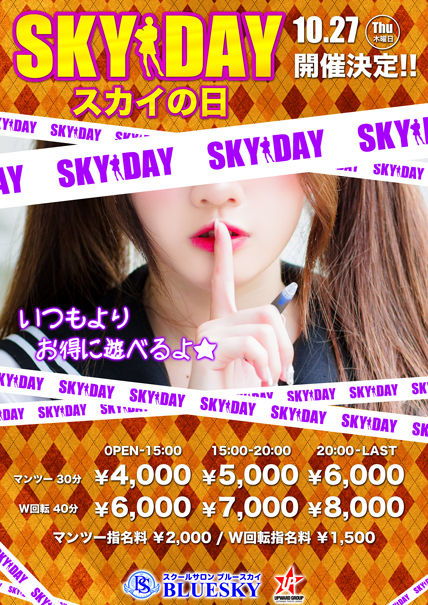 event_skyday