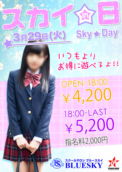 event_skyday5