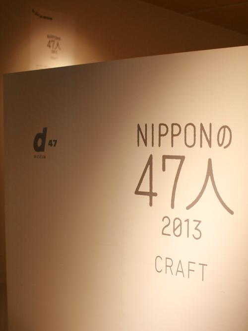 NIPPONの47人 2013 CRAFT