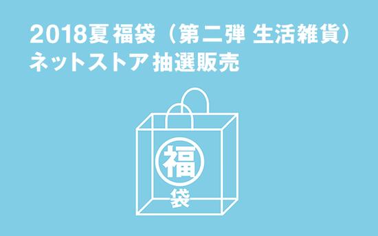 lucky180622_生活雑貨