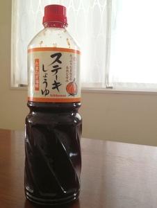 ステーキ醤油 業務用ボトル