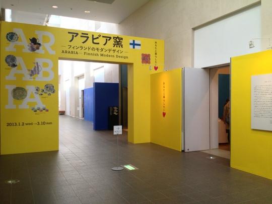 アラビア窯-フィンランドのモダンデザイン- 展示室前