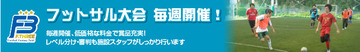 banner_taikai