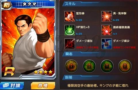 タクマ_闘志