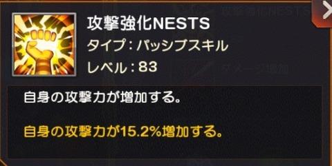 K'_パッシブスキル1(攻撃強化NESTS)