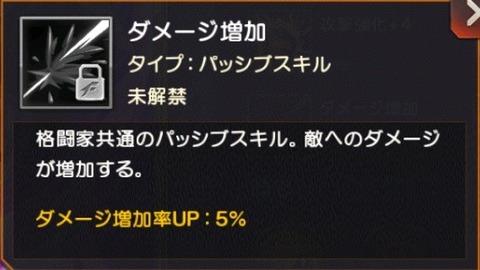 庵_パッシブスキル3(ダメージ増加)