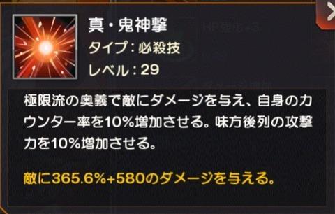 タクマ_必殺技(真・鬼神撃)