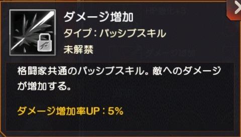 タクマ_パッシブスキル3(ダメージ増加)