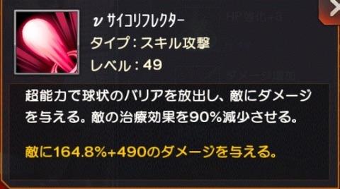 アテナ_スキル攻撃(サイコリフレクター)