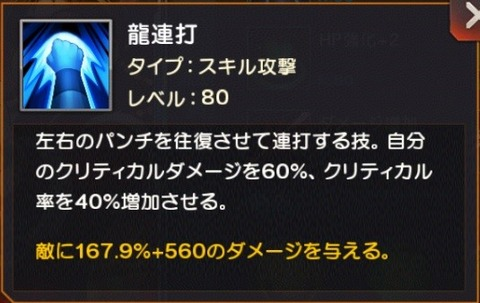 拳崇(ケンスウ)_スキル攻撃