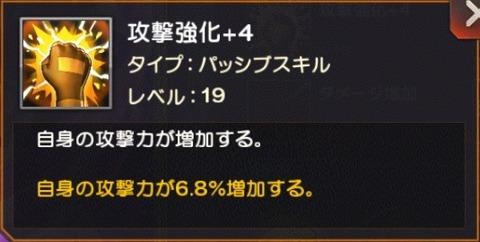 庵_パッシブスキル1(攻撃強化)