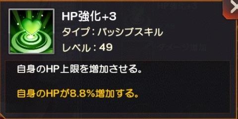 HP強化(パッシブスキル)