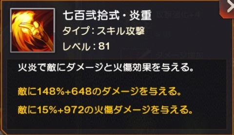 柴舟_スキル攻撃