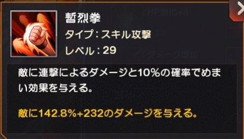 タクマ_スキル攻撃(暫列拳)