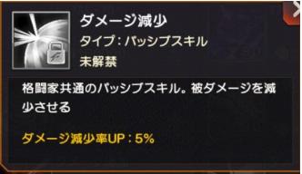 B・マリーパッシブスキル4
