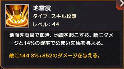 大門_スキル攻撃