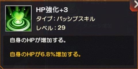 タクマ_パッシブスキル1(HP強化)