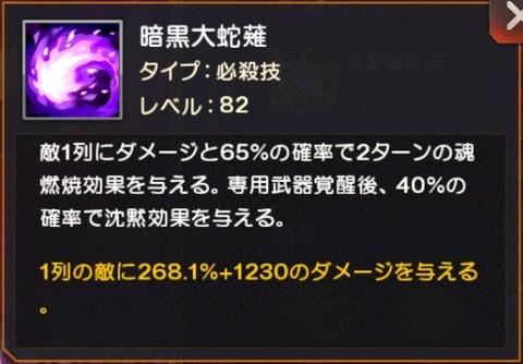 オロチクリス_必殺技(暗黒大蛇薙)