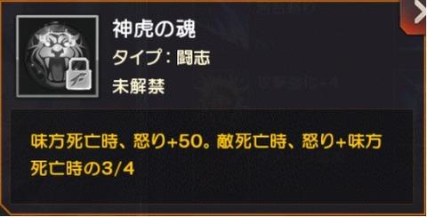 橘右京_闘志